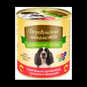 Телятина по деревенски с рубцом и овощами для собак.