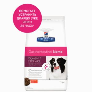 Сухой диетический корм для собак Hill's Prescription Diet Gastrointestinal Biome при расстройствах пищеварения и для заботы о микробиоме кишечника, c курицей, (1,5 кг  10 кг)