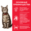 Сухой корм Hill's Science Plan для взрослых кошек для поддержания жизненной энергии и иммунитета, с курицей (0,3 кг, 1,5 кг, 3 кг, 10 кг, 15 кг)