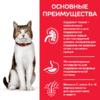 Сухой корм Hill's Science Plan для пожилых кошек (7+) для поддержания здоровья в период старения, с тунцом, 1,5 кг