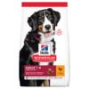 Hill's Science Plan cухой корм для взрослых собак крупных пород для поддержания здоровья суставов и мышечной массы, с курицей (2,5 кг 12 кг 18 кг)