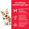 Hill's Science Plan сухой корм для взрослых собак мелких пород для поддержания здорового иммунитета, с ягненком и рисом (0,3 кг 1,5 кг 6 кг)