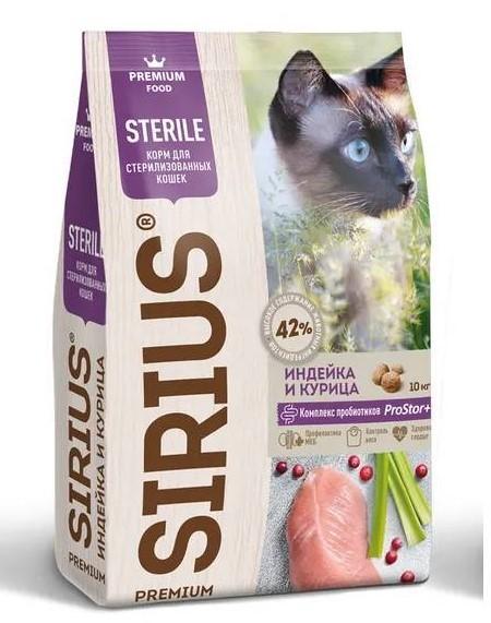 Сухой корм для стерилизованных кошек SIRIUS индейка и курица (1,5 кг 10 кг)