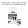Сухой диетический корм для собак Hill's Prescription Diet l/d Liver Care при профилактики заболеваниях печени (2 кг,  5 кг, 12 кг)