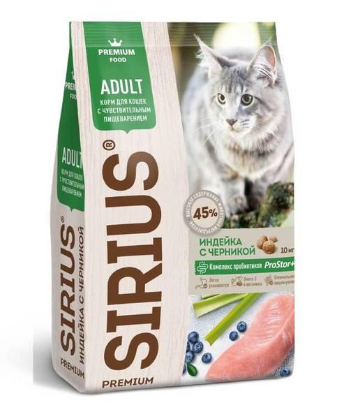 Сухой корм для кошек с чувствительным пищеварением SIRIUS индейка с черникой.(1,5 кг 10 кг)