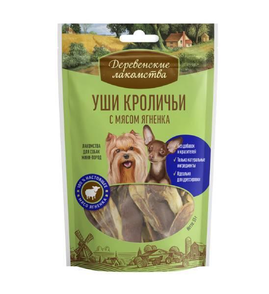Деревенские лакомства, уши кроличьи с мясом ягненка  для мелких пород собак