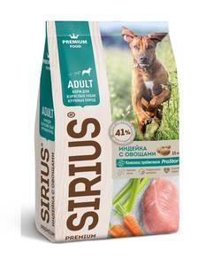 SIRIUS, сухой корм для собак, для крупных пород индейка с овощами (2 кг, 15 кг, 20 кг)