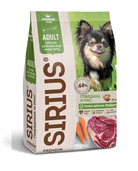 SIRIUS, сухой корм для собак, для мелких пород, говядина и рис (2 кг, 10 кг)
