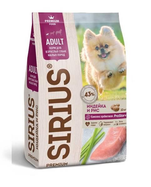 SIRIUS, сухой корм для собак, для мелких пород, индейка и рис (2 кг, 10 кг)
