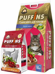Puffins, сухой корм для взрослых кошек, мясное жаркое.